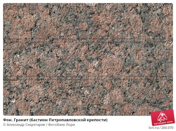 Фон. Гранит (бастион Петропавловской крепости), фото № 260070, снято 5 апреля 2008 г. (c) Александр Секретарев / Фотобанк Лори