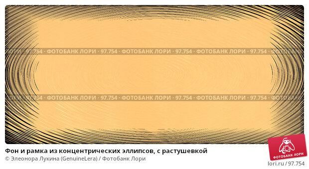Фон и рамка из концентрических эллипсов, с растушевкой, иллюстрация № 97754 (c) Элеонора Лукина (GenuineLera) / Фотобанк Лори
