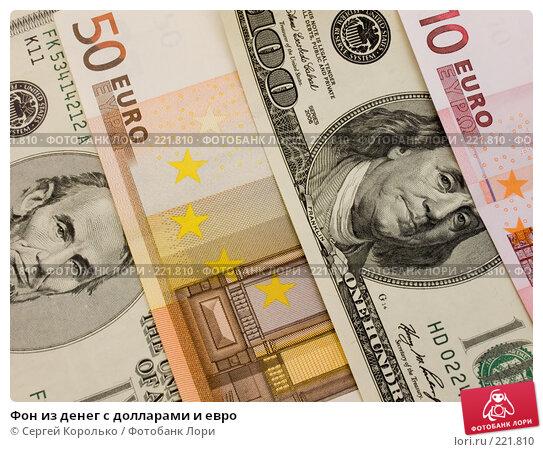 Купить «Фон из денег с долларами и евро», фото № 221810, снято 22 ноября 2017 г. (c) Сергей Королько / Фотобанк Лори