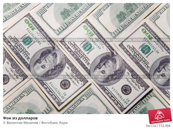 Фон из долларов, фото № 112394, снято 28 января 2007 г. (c) Валентин Мосичев / Фотобанк Лори