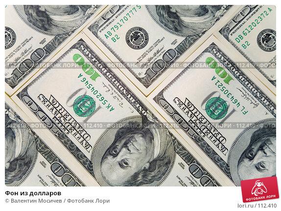 Фон из долларов, фото № 112410, снято 28 января 2007 г. (c) Валентин Мосичев / Фотобанк Лори