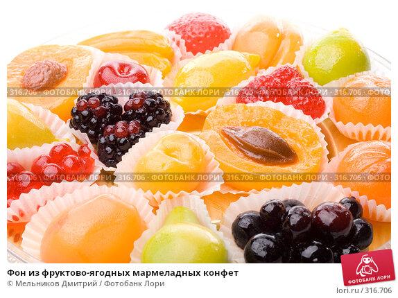 Фон из фруктово-ягодных мармеладных конфет, фото № 316706, снято 3 июня 2008 г. (c) Мельников Дмитрий / Фотобанк Лори