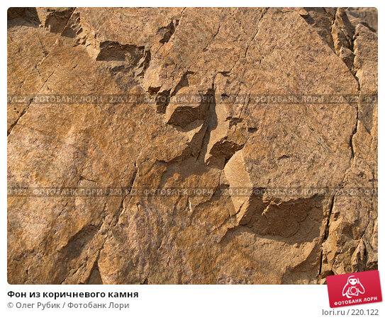 Купить «Фон из коричневого камня», фото № 220122, снято 9 марта 2008 г. (c) Олег Рубик / Фотобанк Лори