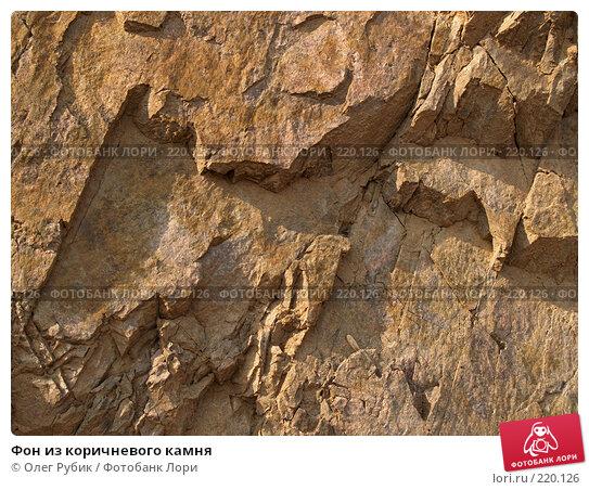 Фон из коричневого камня, фото № 220126, снято 9 марта 2008 г. (c) Олег Рубик / Фотобанк Лори