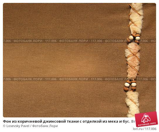 Фон из коричневой джинсовой ткани с отделкой из меха и бус. Brown jeans with decoration, фото № 117006, снято 7 марта 2006 г. (c) Losevsky Pavel / Фотобанк Лори