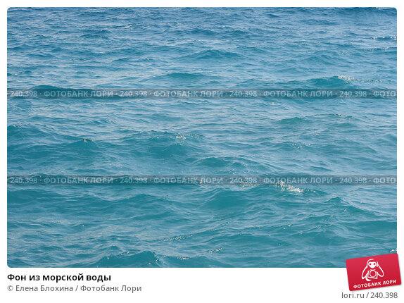 Фон из морской воды, фото № 240398, снято 7 августа 2007 г. (c) Елена Блохина / Фотобанк Лори