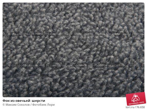 Фон из овечьей  шерсти, фото № 76658, снято 9 мая 2007 г. (c) Максим Соколов / Фотобанк Лори