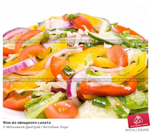 Купить «Фон из овощного салата», фото № 216610, снято 26 февраля 2008 г. (c) Мельников Дмитрий / Фотобанк Лори