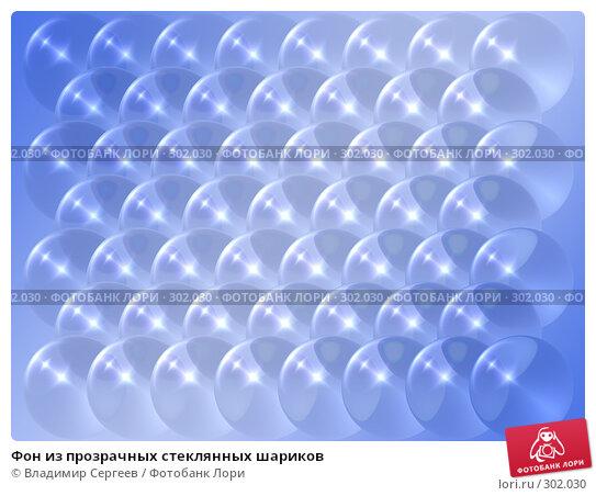Купить «Фон из прозрачных стеклянных шариков», фото № 302030, снято 26 апреля 2018 г. (c) Владимир Сергеев / Фотобанк Лори