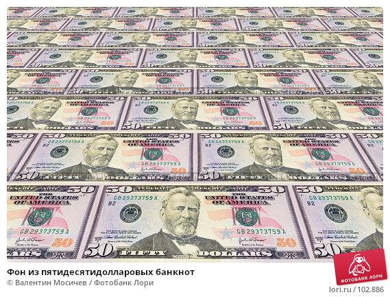 Фон из пятидесятидолларовых банкнот, фото № 102886, снято 27 октября 2016 г. (c) Валентин Мосичев / Фотобанк Лори