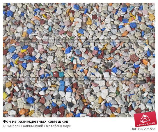 Фон из разноцветных камешков, фото № 296534, снято 3 марта 2007 г. (c) Николай Голицынский / Фотобанк Лори