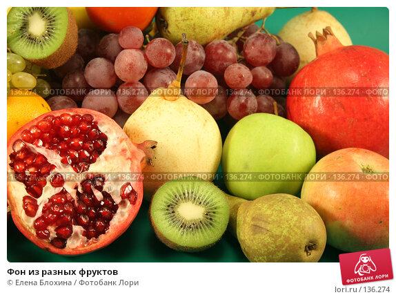 Фон из разных фруктов, фото № 136274, снято 1 декабря 2007 г. (c) Елена Блохина / Фотобанк Лори