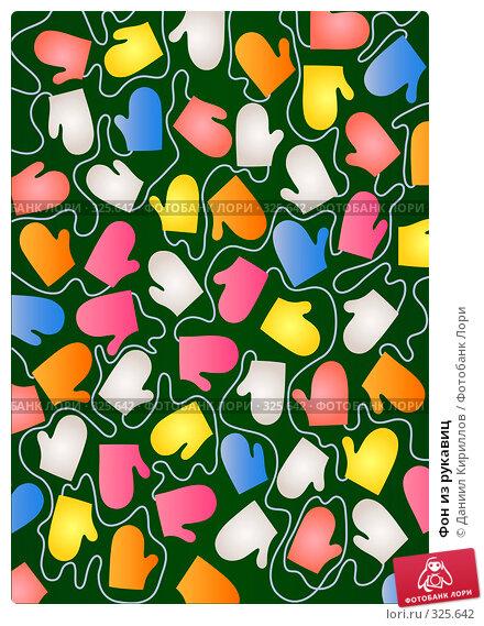 Купить «Фон из рукавиц», иллюстрация № 325642 (c) Даниил Кириллов / Фотобанк Лори