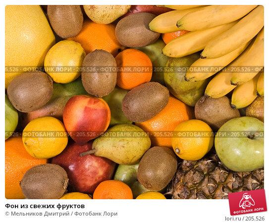 Фон из свежих фруктов, фото № 205526, снято 17 февраля 2008 г. (c) Мельников Дмитрий / Фотобанк Лори