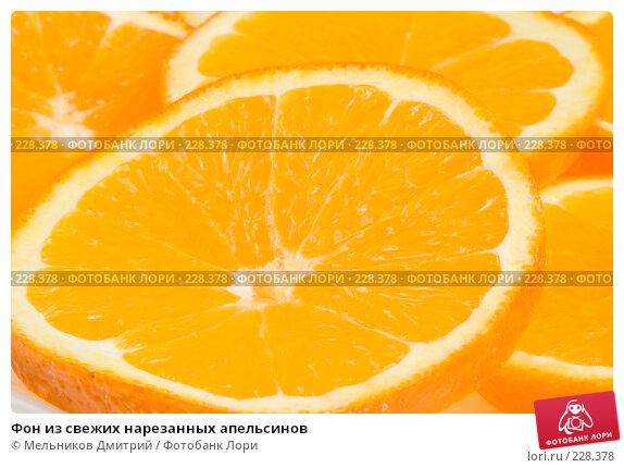 Фон из свежих нарезанных апельсинов, фото № 228378, снято 13 марта 2008 г. (c) Мельников Дмитрий / Фотобанк Лори