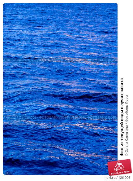 Фон из текущей воды в лучах заката, фото № 126006, снято 18 августа 2007 г. (c) Ольга Сапегина / Фотобанк Лори