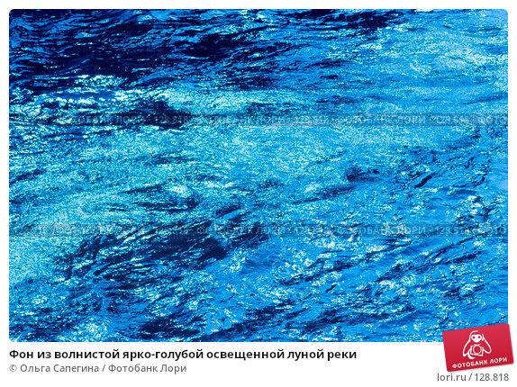 Фон из волнистой ярко-голубой освещенной луной реки, фото № 128818, снято 23 августа 2007 г. (c) Ольга Сапегина / Фотобанк Лори