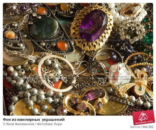 Купить «Фон из ювелирных  украшений», фото № 344382, снято 21 июня 2008 г. (c) Яков Филимонов / Фотобанк Лори