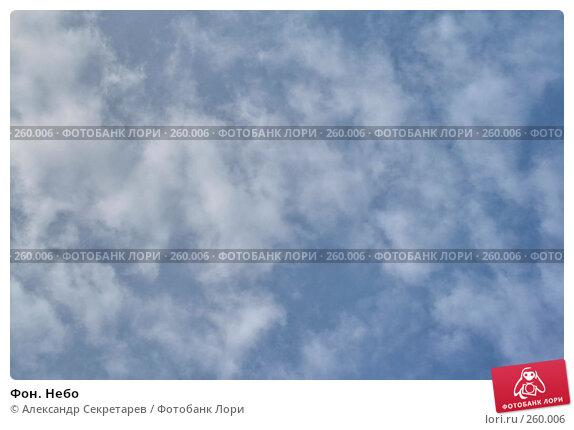 Фон. Небо, фото № 260006, снято 5 апреля 2008 г. (c) Александр Секретарев / Фотобанк Лори
