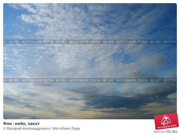 Фон - небо, закат, фото № 80382, снято 27 апреля 2017 г. (c) Валерий Александрович / Фотобанк Лори