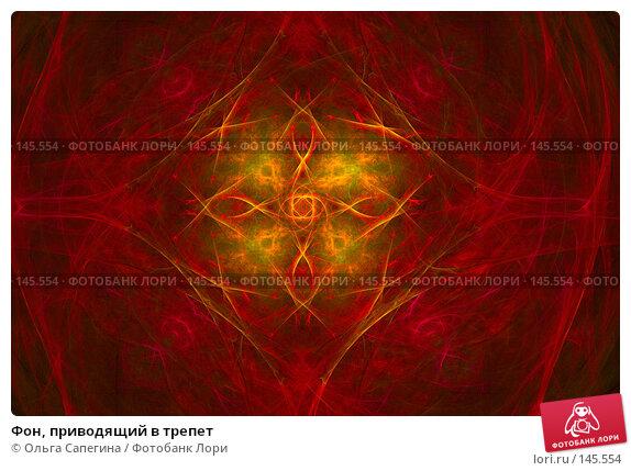 Купить «Фон, приводящий в трепет», иллюстрация № 145554 (c) Ольга Сапегина / Фотобанк Лори