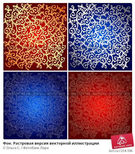 Фон. Растровая версия векторной иллюстрации, иллюстрация № 214106 (c) Ольга С. / Фотобанк Лори