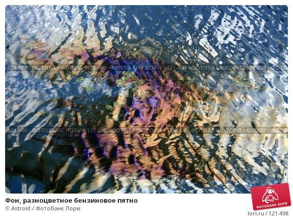 Фон, разноцветное бензиновое пятно, фото № 121498, снято 26 июня 2007 г. (c) Astroid / Фотобанк Лори