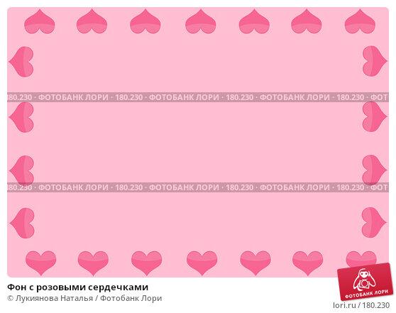 Фон с розовыми сердечками, иллюстрация № 180230 (c) Лукиянова Наталья / Фотобанк Лори