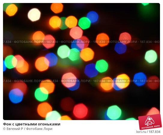 Фон с цветными огоньками, фото № 187834, снято 21 января 2008 г. (c) Евгений Р / Фотобанк Лори