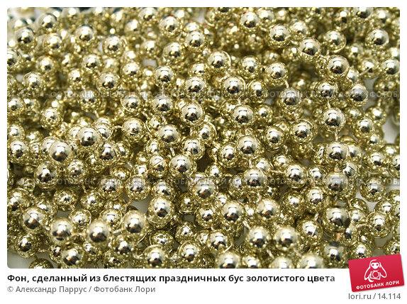 Купить «Фон, сделанный из блестящих праздничных бус золотистого цвета», фото № 14114, снято 20 ноября 2006 г. (c) Александр Паррус / Фотобанк Лори