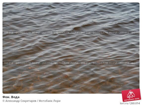 Фон. Вода, фото № 260014, снято 5 апреля 2008 г. (c) Александр Секретарев / Фотобанк Лори