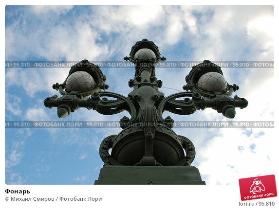 Купить «Фонарь», фото № 95810, снято 27 июня 2007 г. (c) Михаил Смиров / Фотобанк Лори