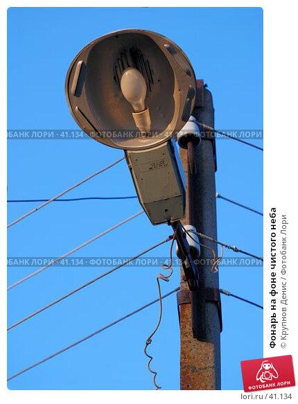Фонарь на фоне чистого неба, фото № 41134, снято 20 февраля 2007 г. (c) Крупнов Денис / Фотобанк Лори