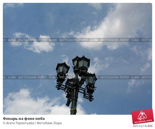 Купить «Фонарь на фоне неба», фото № 4406, снято 21 мая 2006 г. (c) Агата Терентьева / Фотобанк Лори