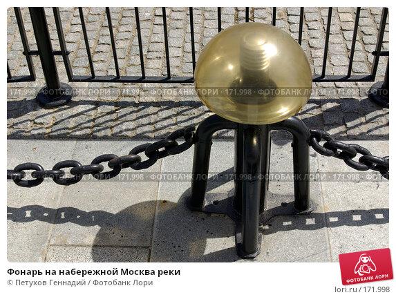 Фонарь на набережной Москва реки, фото № 171998, снято 9 июня 2007 г. (c) Петухов Геннадий / Фотобанк Лори