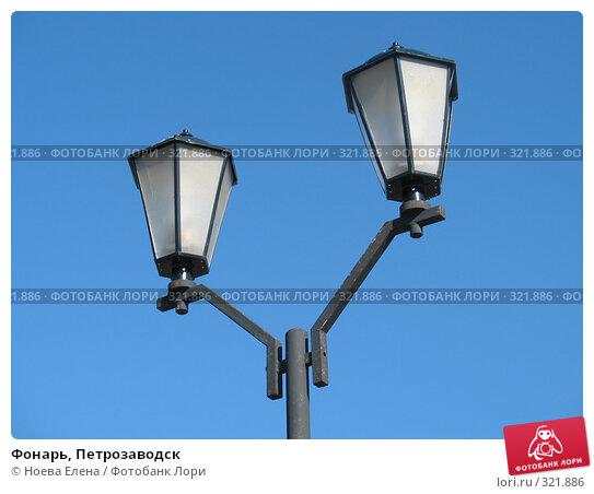 Купить «Фонарь, Петрозаводск», фото № 321886, снято 24 мая 2008 г. (c) Ноева Елена / Фотобанк Лори