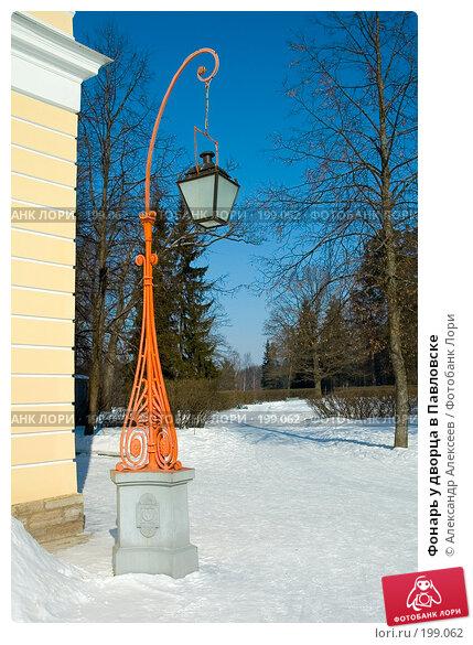Фонарь у дворца в Павловске, эксклюзивное фото № 199062, снято 11 марта 2006 г. (c) Александр Алексеев / Фотобанк Лори