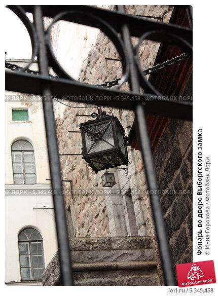 Фонарь во дворе Выборгского замка. Стоковое фото, фотограф Инна Горохова / Фотобанк Лори