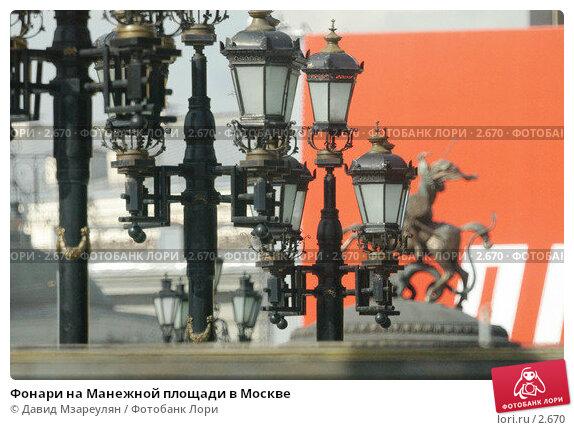 Фонари на Манежной площади в Москве, фото № 2670, снято 2 июля 2004 г. (c) Давид Мзареулян / Фотобанк Лори