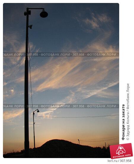 Фонари на закате, фото № 307958, снято 27 мая 2008 г. (c) Эдуард Кольга / Фотобанк Лори
