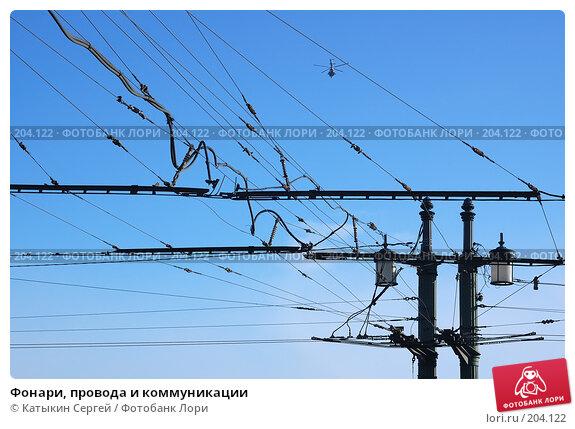 Фонари, провода и коммуникации, фото № 204122, снято 16 февраля 2008 г. (c) Катыкин Сергей / Фотобанк Лори