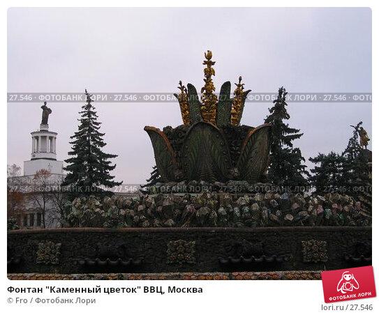 """Фонтан """"Каменный цветок"""" ВВЦ, Москва, фото № 27546, снято 13 ноября 2004 г. (c) Fro / Фотобанк Лори"""