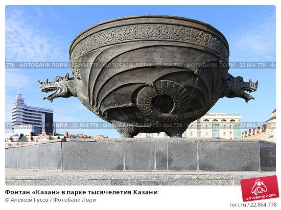 https://prv2.lori-images.net/fontan-kazan-v-parke-tysyacheletiya-kazani-0022864778-preview.jpg