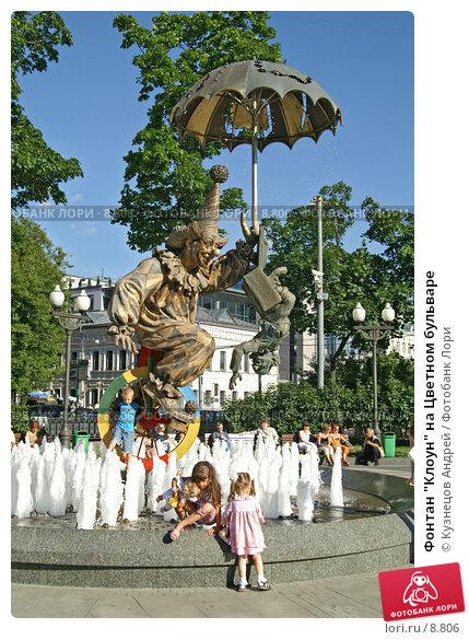 """Фонтан """"Клоун"""" на Цветном бульваре, фото № 8806, снято 6 июля 2005 г. (c) Кузнецов Андрей / Фотобанк Лори"""