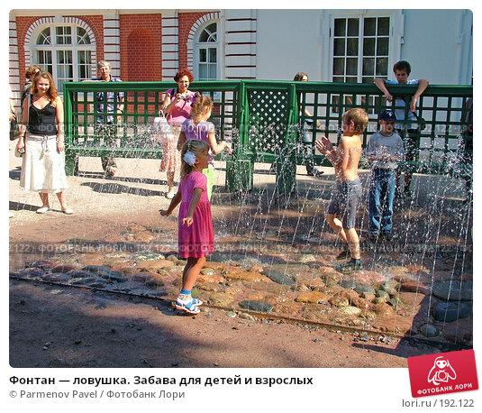 Фонтан — ловушка. Забава для детей и взрослых, фото № 192122, снято 9 августа 2006 г. (c) Parmenov Pavel / Фотобанк Лори