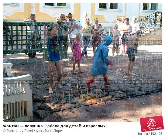 Фонтан — ловушка. Забава для детей и взрослых, фото № 192126, снято 9 августа 2006 г. (c) Parmenov Pavel / Фотобанк Лори