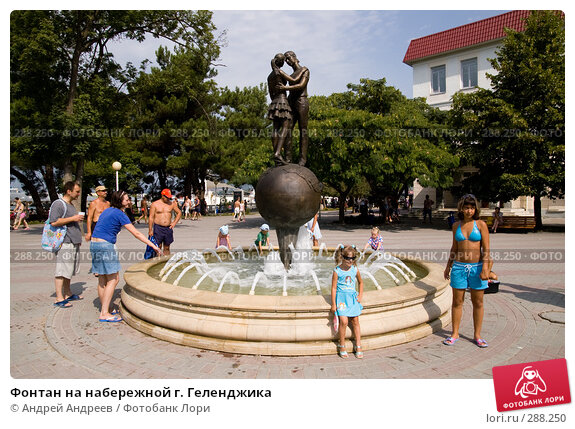 Фонтан на набережной г. Геленджика, фото № 288250, снято 4 сентября 2007 г. (c) Андрей Андреев / Фотобанк Лори
