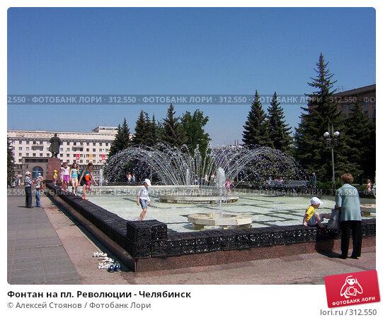 Фонтан на пл. Революции - Челябинск, фото № 312550, снято 28 мая 2006 г. (c) Алексей Стоянов / Фотобанк Лори