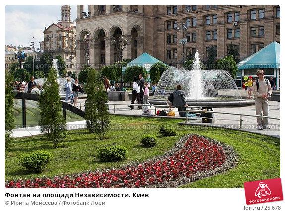 Купить «Фонтан на площади Независимости. Киев», эксклюзивное фото № 25678, снято 26 мая 2006 г. (c) Ирина Мойсеева / Фотобанк Лори