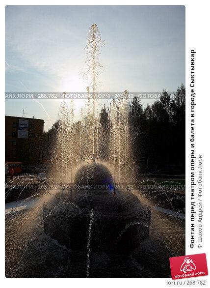 Фонтан перед театром оперы и балета в городе Сыктывкар, фото № 268782, снято 16 августа 2007 г. (c) Шахов Андрей / Фотобанк Лори